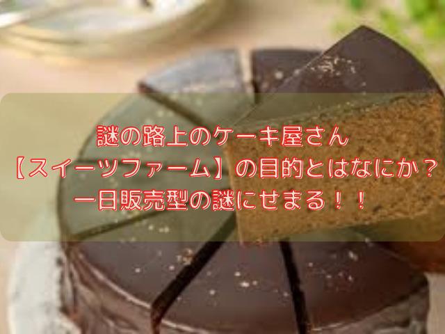 柴田 洋菓子 店 移動 販売 評判